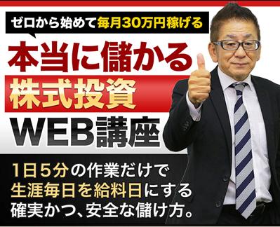 平田和生(ひらたかずお)|本当に儲かる株式投資ってなに?【プレゼント案件】