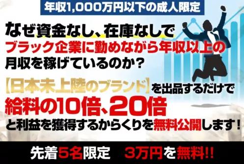 三矢田リョウ|転売プロジェクトは詐欺案件で稼げない?