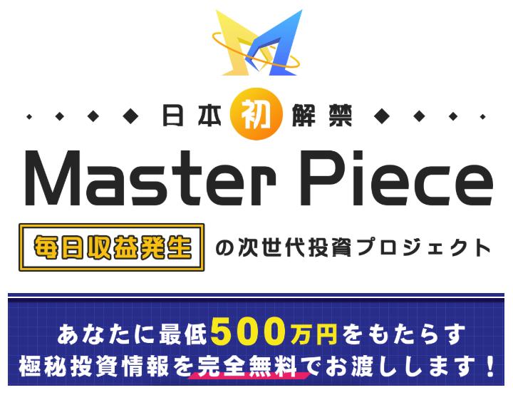 加藤浩二|マスターピース(Master Peace)は稼げない副業詐欺?