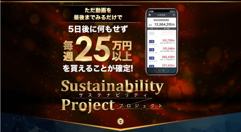 【村井 慎二 Sustainability Projectーサスティナビリティプロジェクト】は詐欺副業ではなく本当に稼げるのか!?徹底調査!