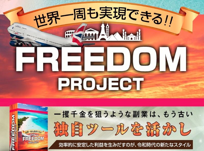 【中本明宜(なかもと あきのぶ)|FREEDOM フリーダム】は詐欺副業ではなく本当に稼げるのか!?徹底調査!