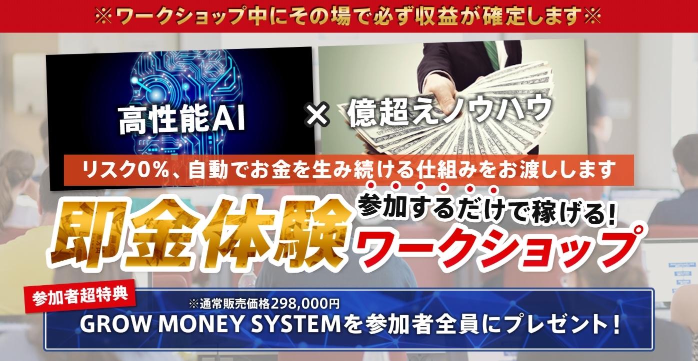 【谷平 隆治(たにひら りゅうじ)|GROW MONEY SYSYTEM グローマネーシステム】は詐欺副業ではなく本当に稼げるのか!?徹底調査!