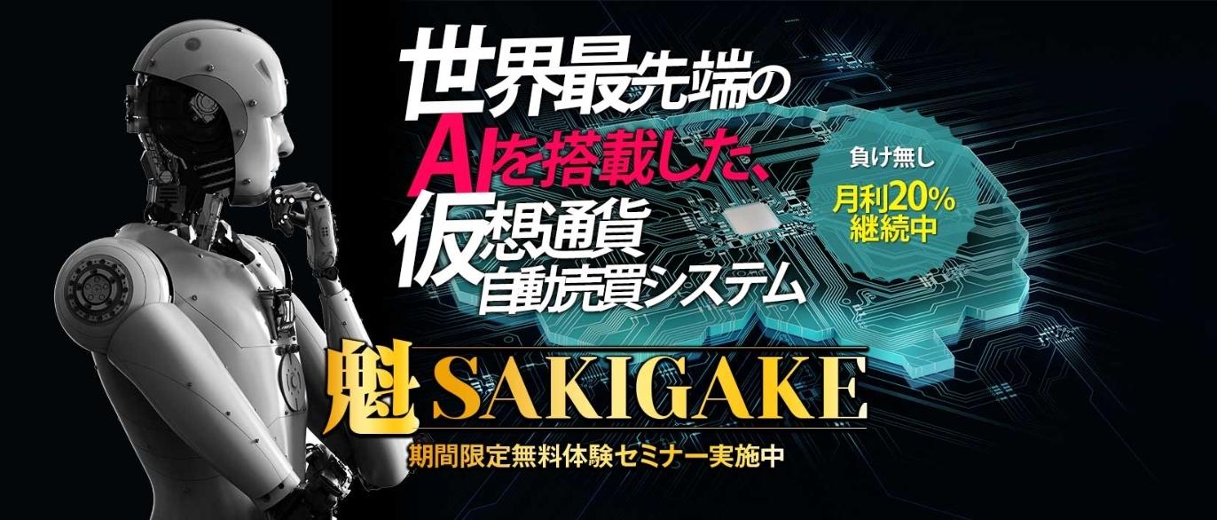 【魁ーSAKIGAKEーサキガケープロジェクト】は詐欺副業ではなく本当に稼げるのか!?徹底調査!