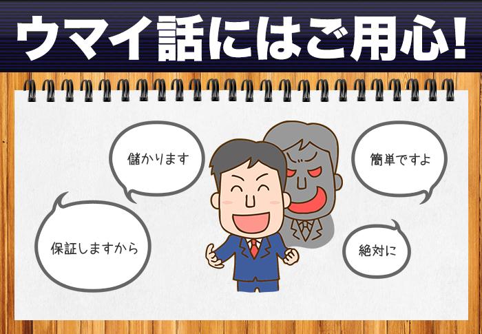 【GRP】は詐欺まがいな副業!?口コミを徹底調査!