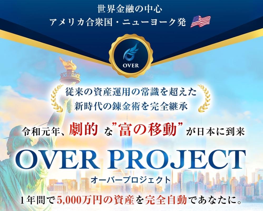【OVER PROJECT(オーバープロジェクト)|佐藤康弘(さとうやすひろ)】は詐欺副業!?口コミを徹底調査!