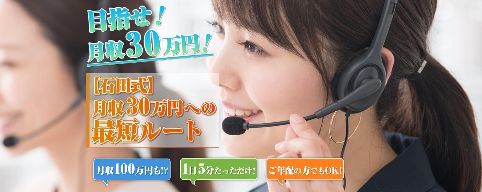 月収30万への確定ルート|石田兼続(いしだかねつぐ)は詐欺副業!?口コミを徹底調査!