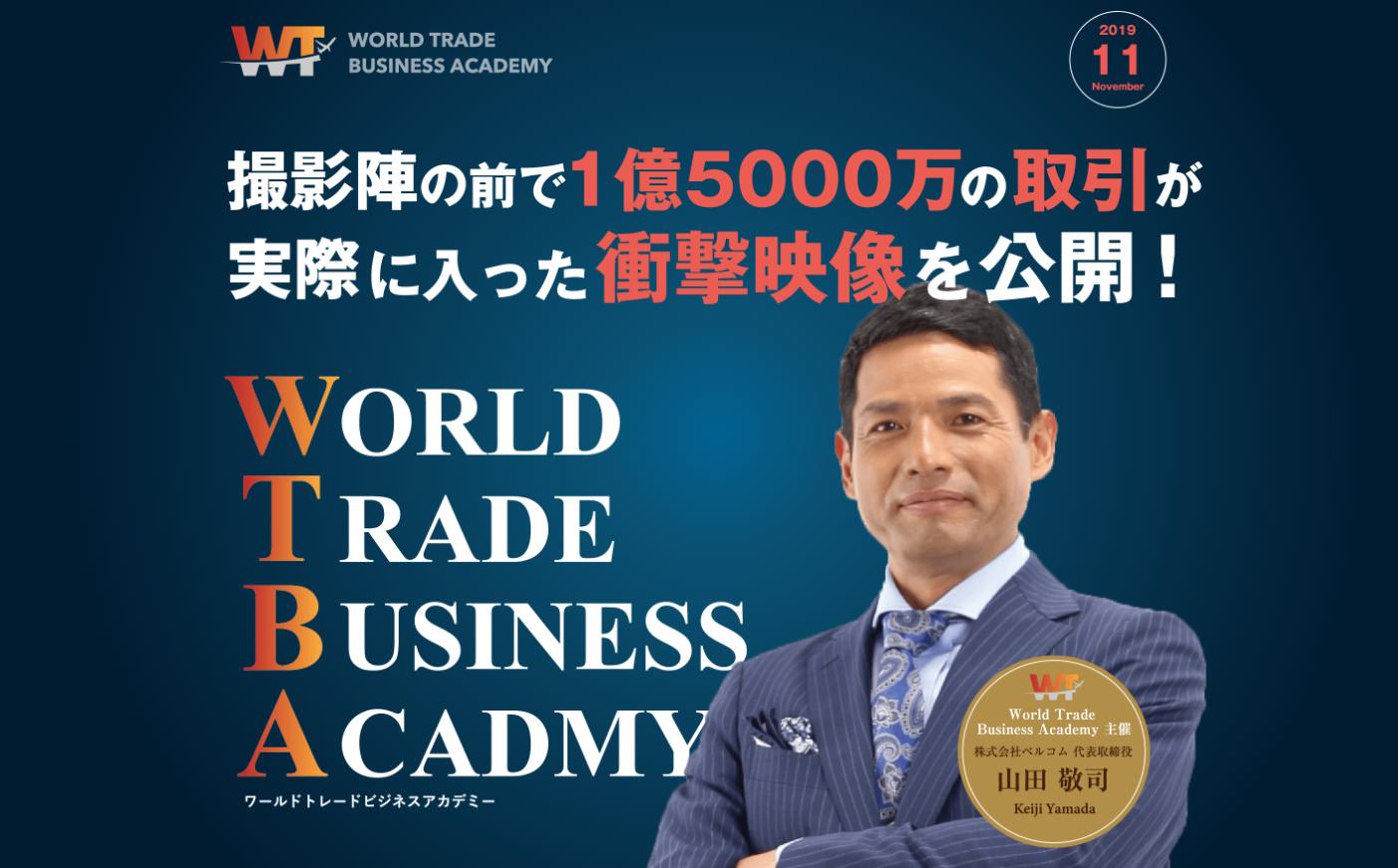 ワールドトレードビジネスアカデミー|山田敬治(やまだけいじ)は副業詐欺なのか?口コミや評判を調査してみた!