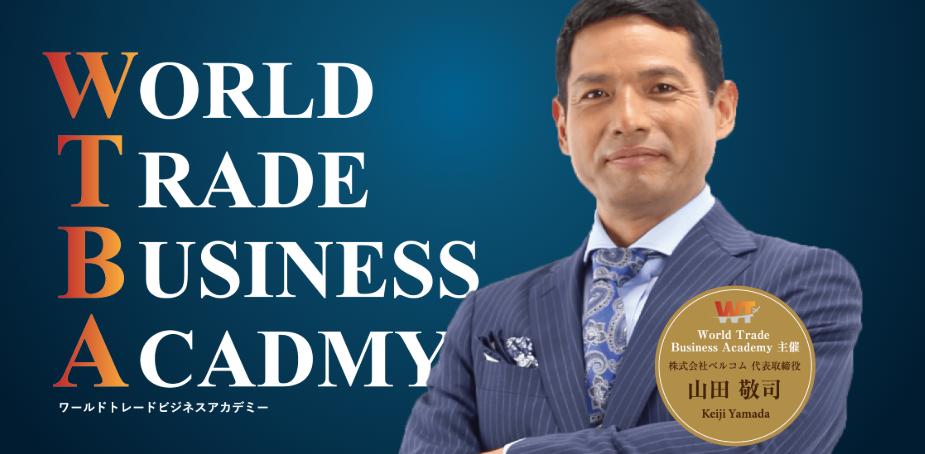 WTBA(ワールドトレードビジネスアカデミー)|山田敬治(やまだけいじ)は詐欺副業!?口コミを徹底調査!