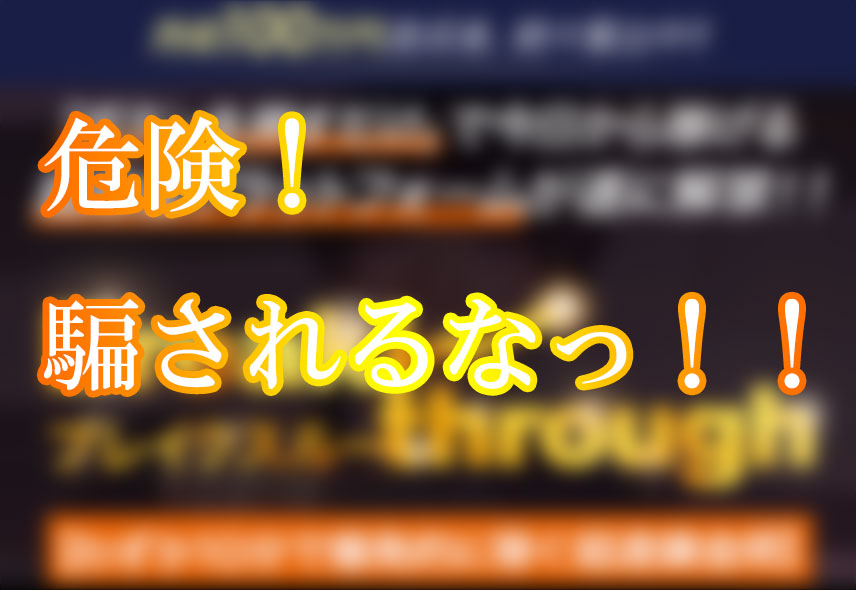 【Breakthrough(ブレークスルー)|木村希純(きむらきすみ)】は詐欺副業!?口コミを徹底調査!