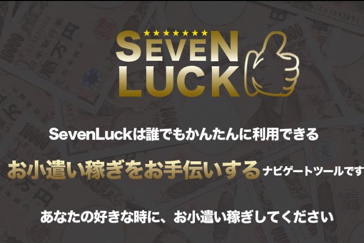 セブンラック(SevenLuck)は副業詐欺か!評判・口コミを徹底調査!