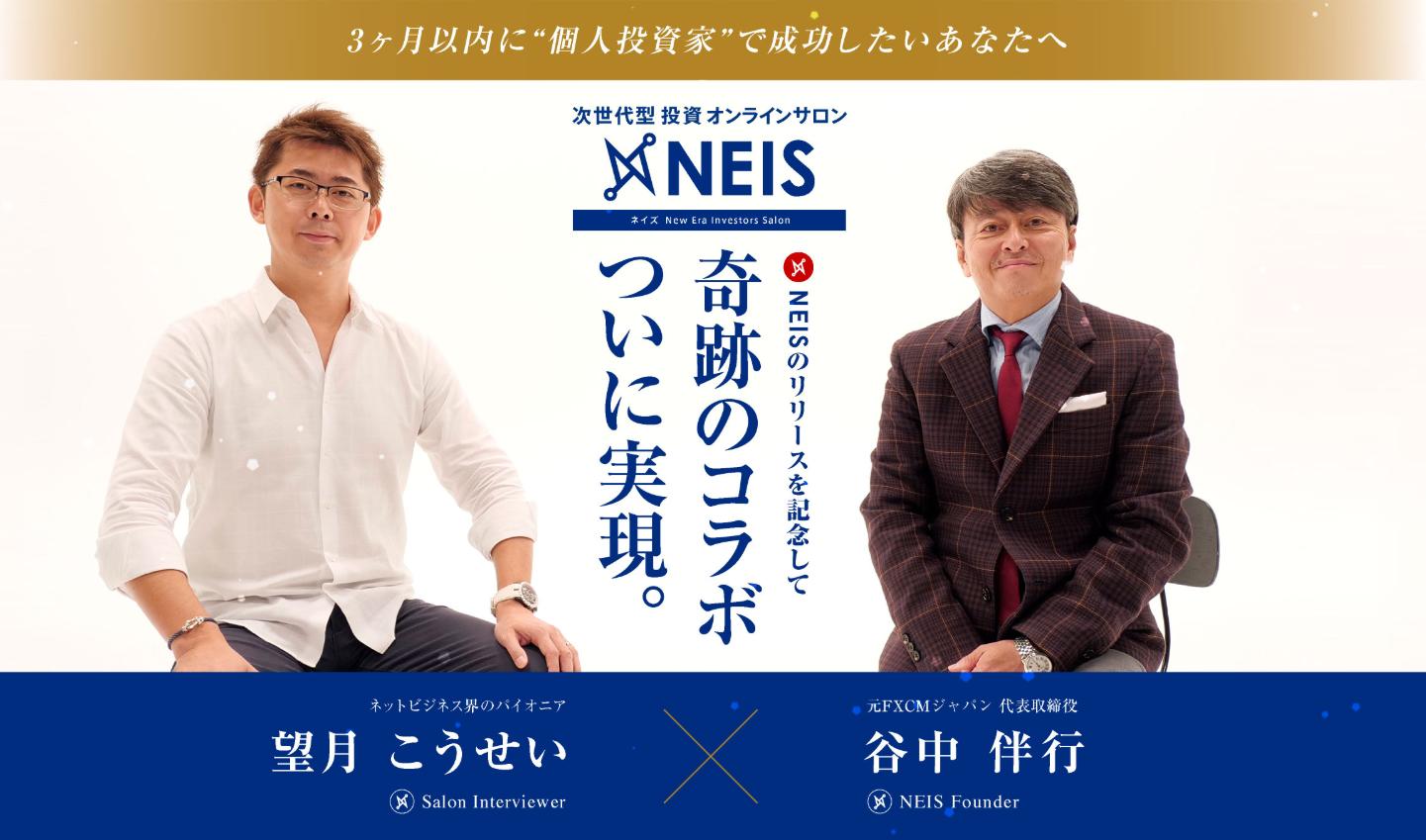 ネイズ(NEIS)|望月こうせいは本当に稼げるのか?特徴・口コミ評判について