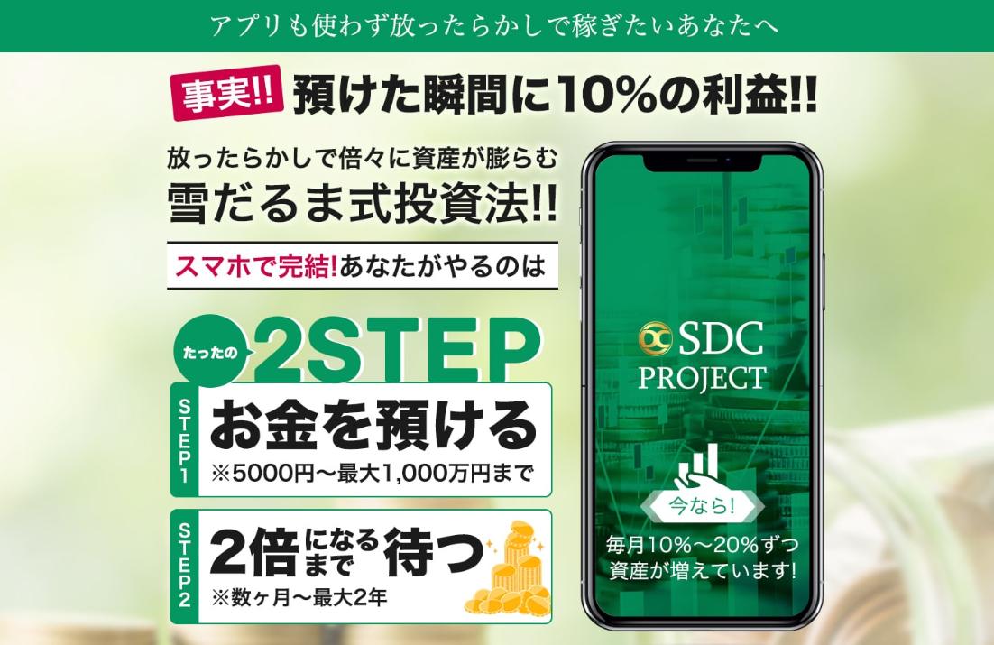 【SDCプロジェクト|佐野義仁(さのよしひと)】は実際に稼げるのか?評判・口コミ・特徴を調査してみた!