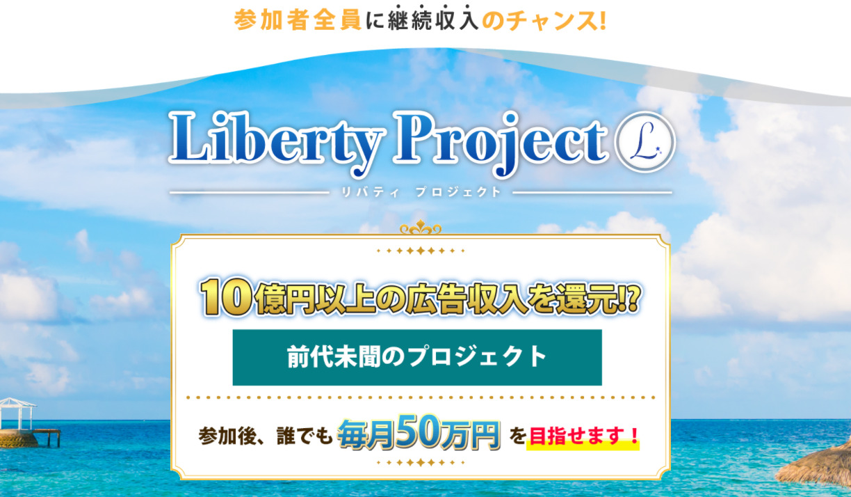 【リバティプロジェクト(Liberty Project)|本田健(ほんだたける)】は副業詐欺か!評判・口コミを徹底調査!