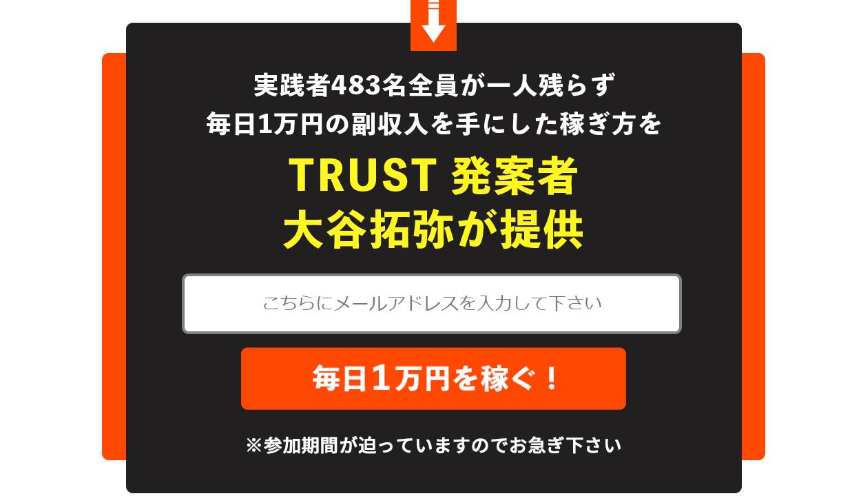 【トラスト(TRUST)|大谷拓弥(おおたにたくや)】は詐欺?!その特徴・評判・口コミについて徹底調査!