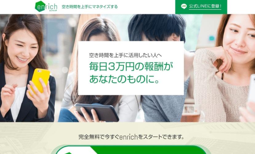 【enrich(エンリッチ)】は詐欺?!その特徴・評判・口コミについて徹底調査!