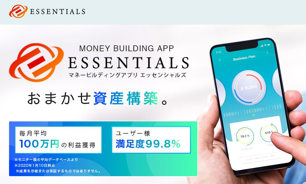 【エッセンシャルズプロジェクト(Essentials project)|増田雄亮(ますだゆうすけ)】は副業詐欺?!その特徴・評判・口コミについて徹底調査!