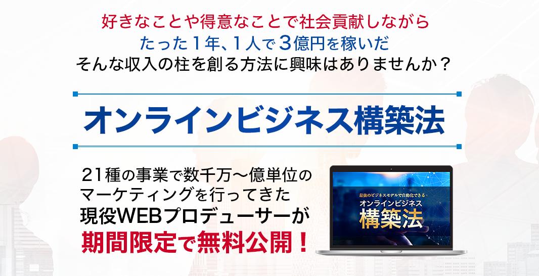 【オンラインビジネス構築法|吉村潤(よしむらじゅん)】は詐欺か?!特徴や評判について徹底調査!