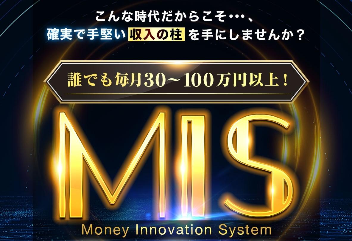 【マネー・イノベーション・システム(Money Innovation System)|白石正人(しらいしまさと)】は詐欺?!特徴・評判・口コミについて徹底調査!