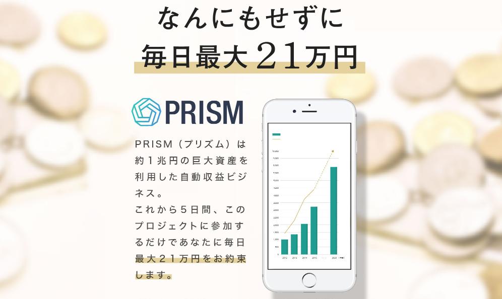 【プリズム(PRISM)|田中直樹(たなかなおき)】は投資詐欺か?!その特徴・評判・口コミについて徹底調査してみました!