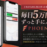 【フェニックス(PHOENIX)|桜井陸(さくらいりく)】は副業詐欺か?!その特徴・評判・口コミについて徹底調査!