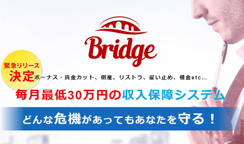 【ブリッジ(Bridge)|岡本浩典(おかもとこうすけ)】は副業詐欺か?!その特徴・評判・口コミについて徹底調査!