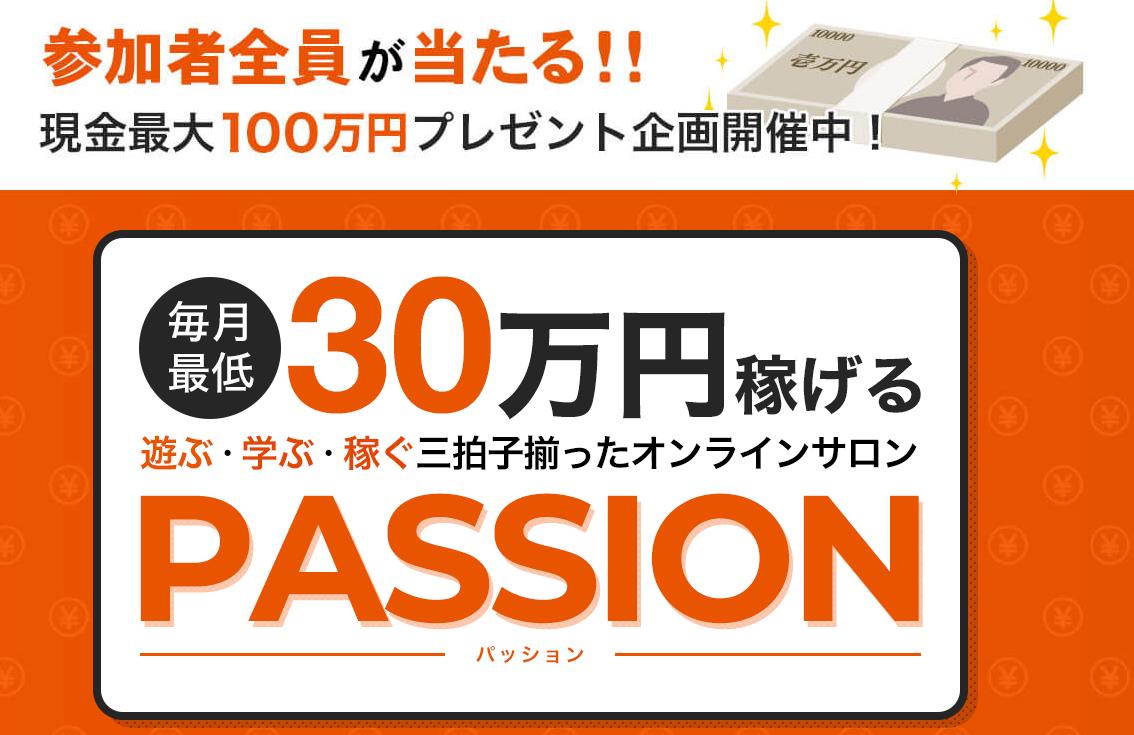 【パッション(PASSION)|けんたろう(KENTARO)】は投資詐欺か?!その特徴・評判・口コミについて徹底調査!