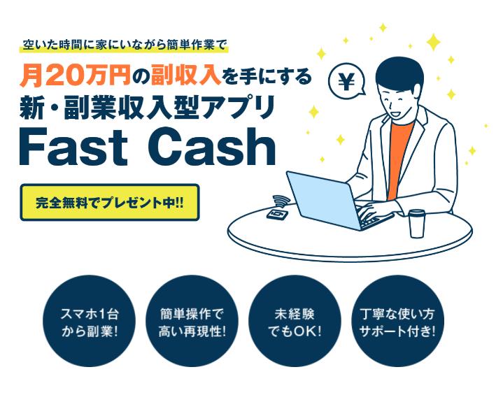 【ファストキャッシュ(Fast Cash)|白石正人(しらいしまさと)】は副業詐欺で稼げない!?その理由や、評判・口コミについても徹底調査してみました!
