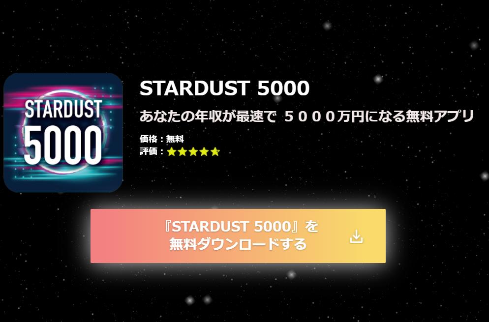 【スターダスト 5000(STARDUST)|上野聡美(うえのさとみ)】は詐欺で稼げない!?その理由や、評判・口コミについても徹底調査してみました!