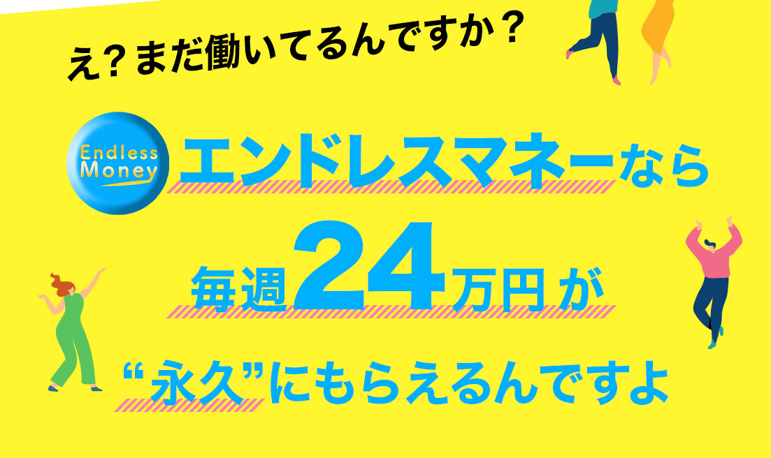 【エンドレスマネー|桜井ハナ(さくらいはな)】はLINE副業詐欺で稼げない!?その理由や、評判・口コミについても徹底調査!