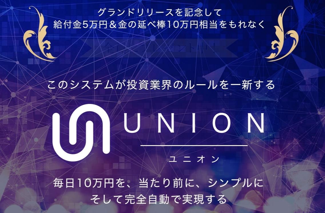 【ユニオン(UNION)|桐生亜紀(きりゅうあき)】は高額ツール詐欺で稼げない!?その理由や、評判・口コミについても徹底調査!