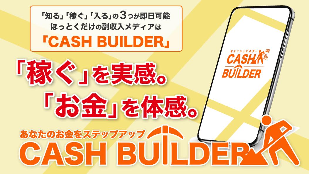 【キャッシュビルダー(CASH BUILDER)|三嶋瞳(みしまひとみ)】はLINE副業詐欺で稼げない!?その理由や、評判・口コミについても徹底調査!