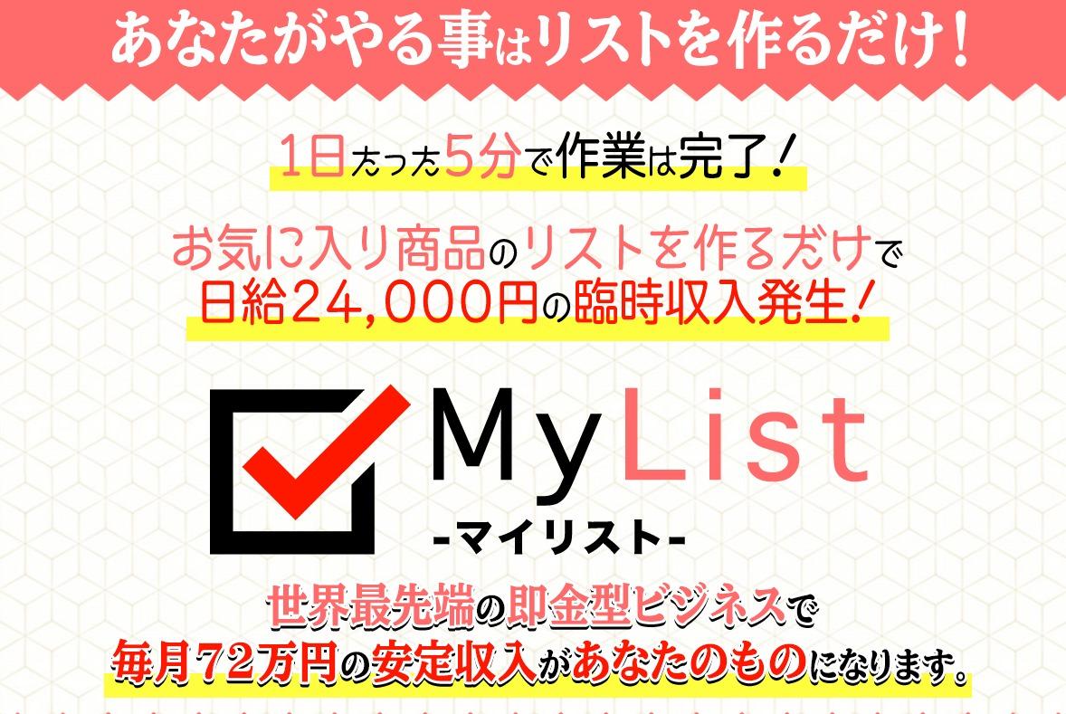 【マイリスト(MyList)|尾崎圭司(おざきけいじ)】は副業詐欺で稼げない!?その理由や、評判・口コミについても徹底調査!
