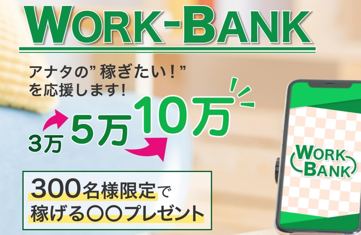 【ワークバンク(WORK BANK)|西川あいり(にしかわあいり)】は副業詐欺で稼げない!?その理由や、評判・口コミについても徹底調査!