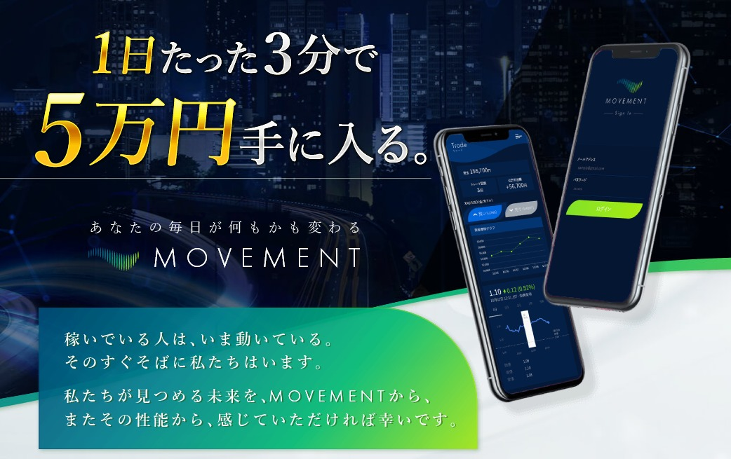 【ムーブメント(MOVEMENT)|西野智紀(にしのとものり)】は高額ツール詐欺か!?その理由や、評判・口コミについても徹底調査!