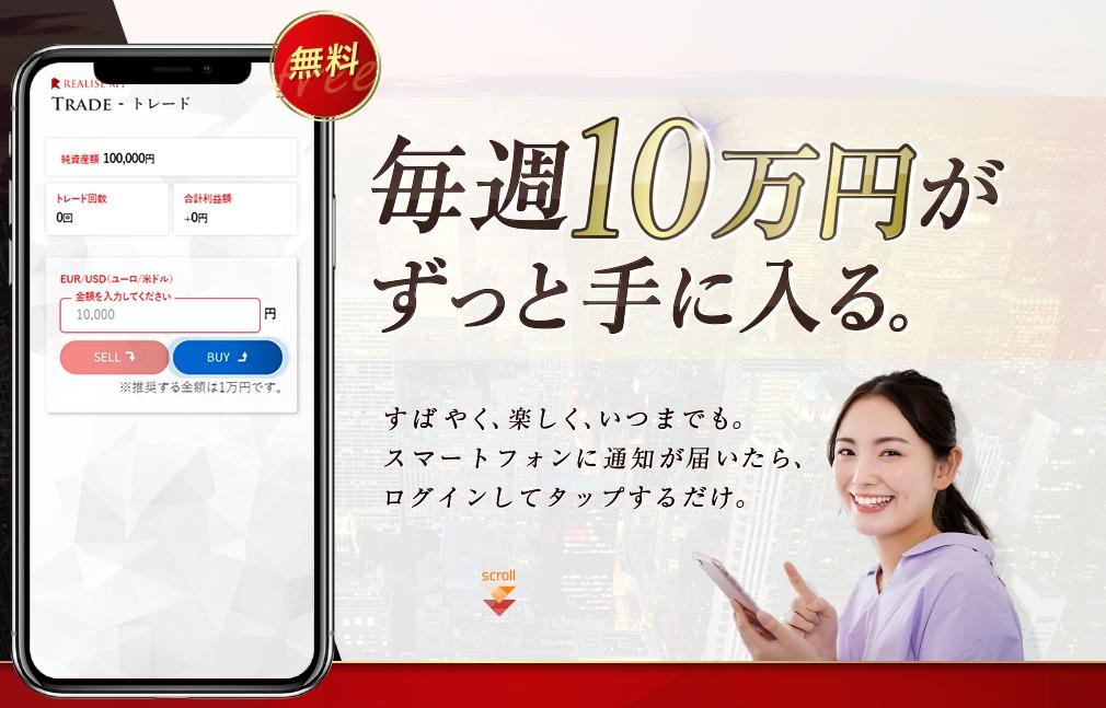 【リアライズ(REALIZE)|二宮瑛士(にのみやえいじ)】は投資アプリ詐欺で稼げない!?その理由や、評判・口コミについても徹底調査!