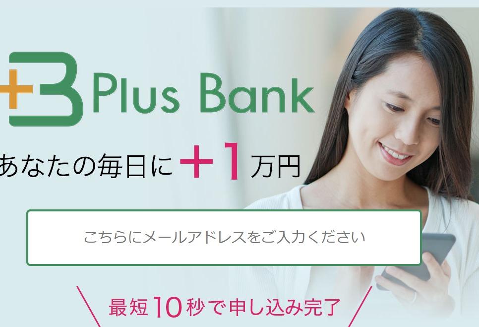 【プラスバンク(PlusBank)|伊藤洋介(いとうようすけ)】は投資詐欺か!?評判・口コミについても徹底調査!