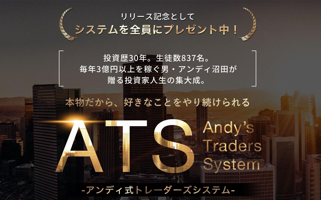 【アンディ式トレーダーズクラブ(ATC)|アンディ沼田】は投資詐欺か!?評判・口コミについても徹底調査!