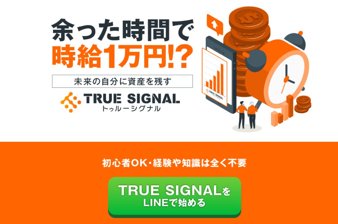 【トゥルーシグナル(TRUE SIGNAL)】は本当に稼げる副業なのか、内容はもちろん口コミなどを徹底調査しました!