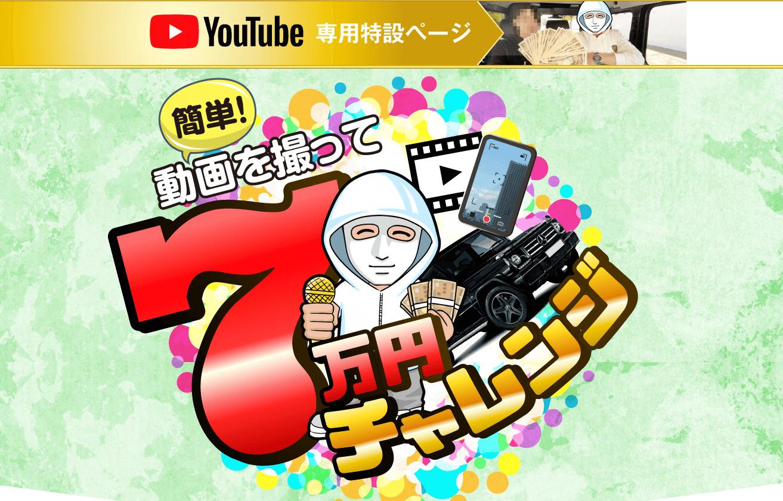 YouTubeでよく見る【7万円チャレンジ】は悪質サイトで登録は危険!徹底調査してみました!