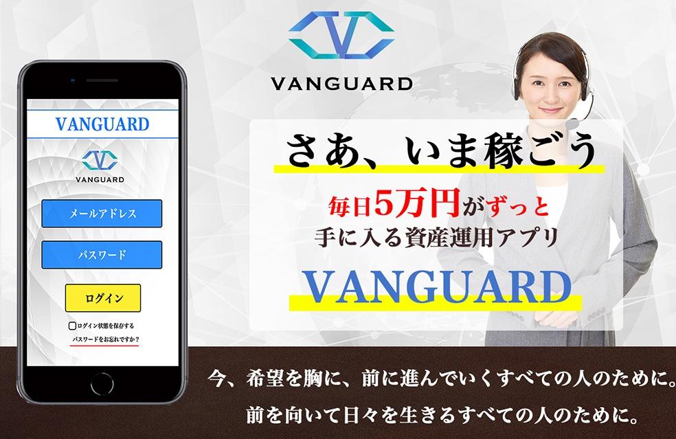 【ヴァンガード(VANGUARD)|五十嵐冬馬(いがらしとうま)】は高額ツール詐欺か!?実際に登録して徹底調査!