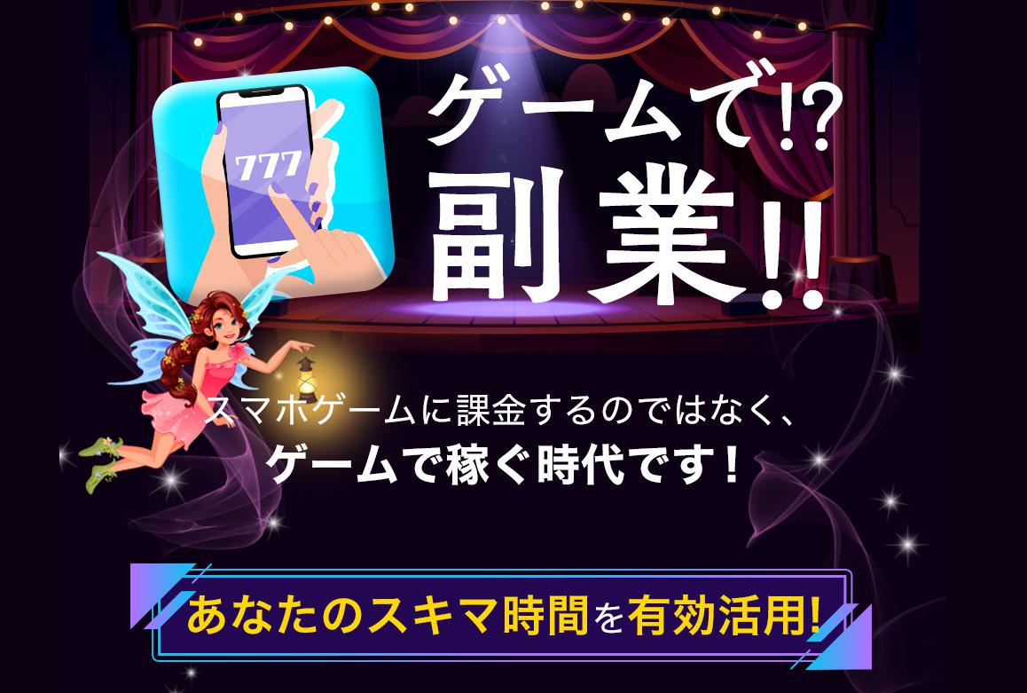 【ゲームで副業】は海外のカジノサイトを紹介して報酬を得るのが目的だった!