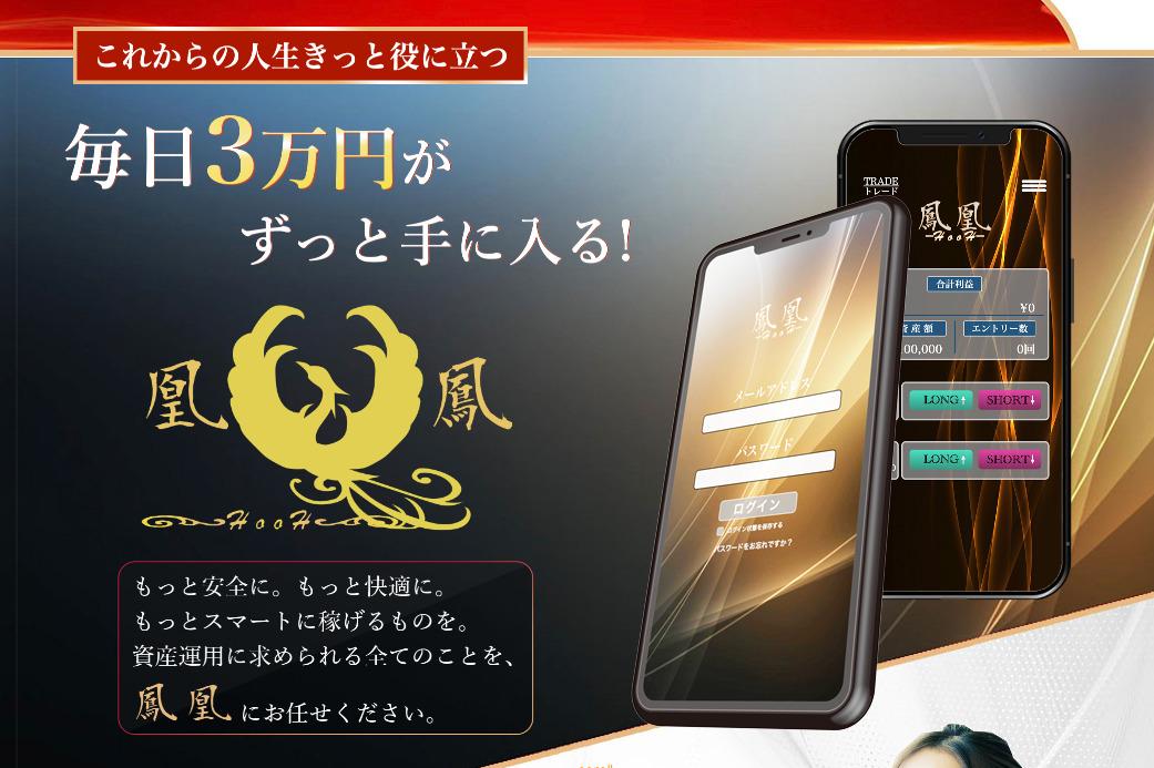 【鳳凰(ほうおう)|井上夏樹(いのうえなつき)】は投資アプリ詐欺で稼げない!?その理由や、評判・口コミについても徹底調査!