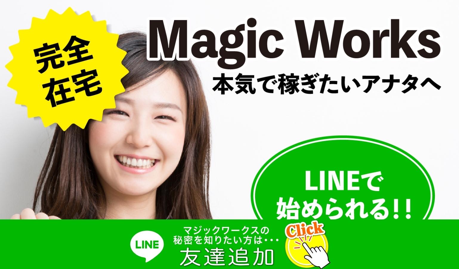 マジックワークス(Magic Works)は高額FXツール販売が目的のため登録は危険!
