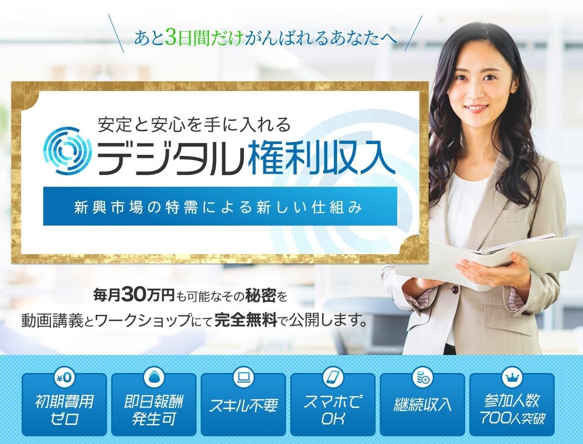 白沢よしきの【デジタル権利収入matic】は稼げない!?登録してビジネス内容を徹底調査!