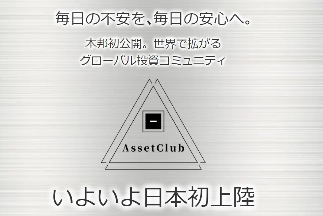 【アセットクラブ(AssetClub)|村上康夫(むらかみやすお)】は高額塾の詐欺!?実際に登録して徹底調査!