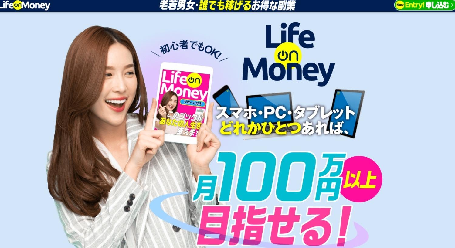 ライフオンマネー(Life on Money)という副業は詐欺で稼げない?簡単操作でスマホで副収入は本当か調査してみました。
