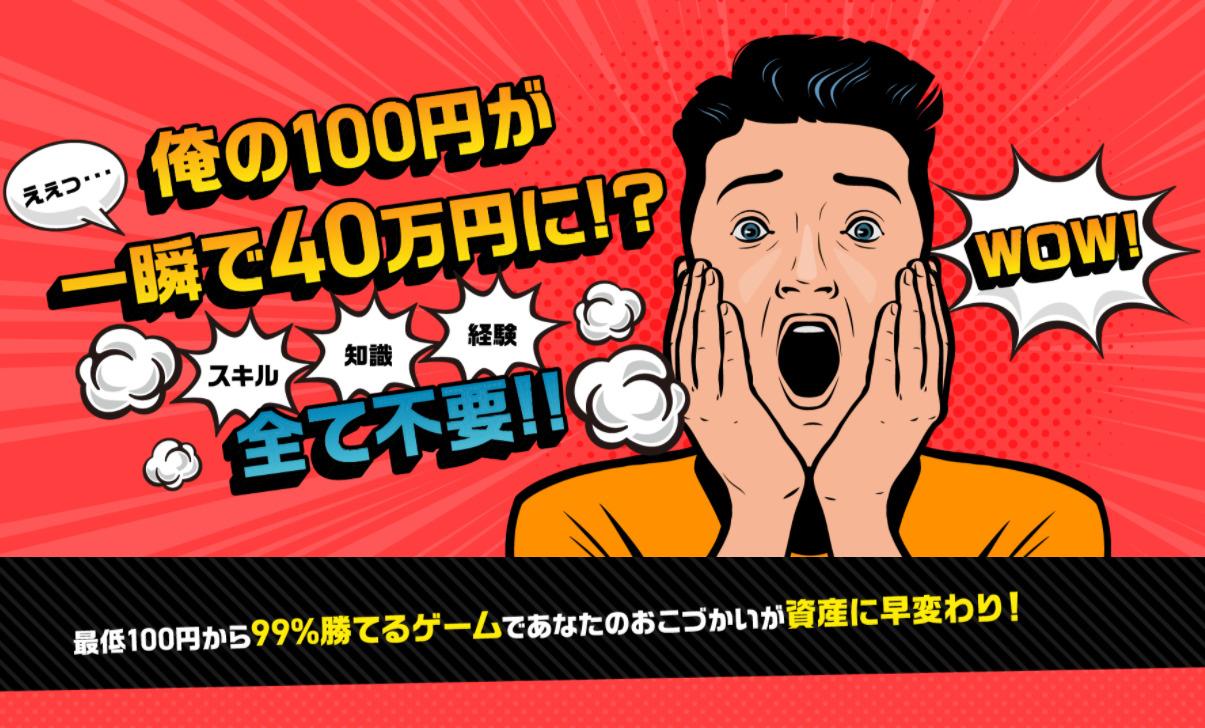 【マネロボ|小野光正(おのこうせい)】は投資アプリ詐欺で稼げない!?その理由や、評判・口コミについても徹底調査!