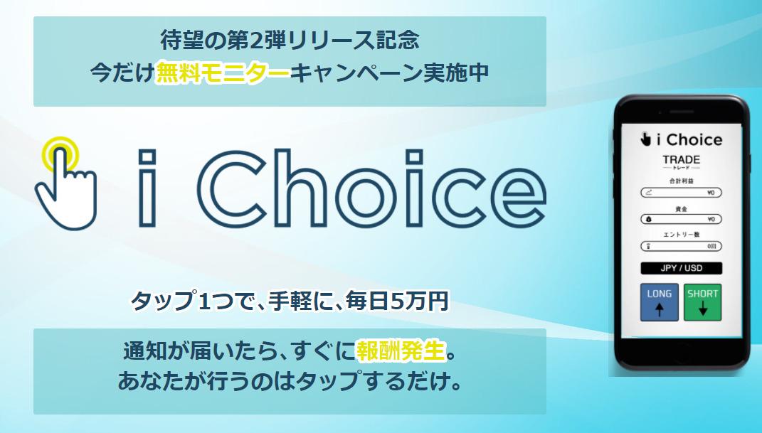 【アイチョイス(i Choice)|林大樹(はやしだいき)】は投資アプリ詐欺で稼げない!?その理由や、評判・口コミについても徹底調査!