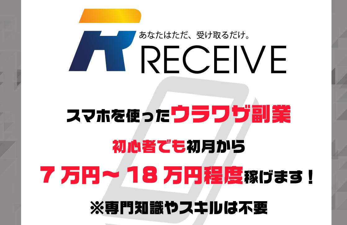 【レシーブ(RECEIVE)】は副業詐欺で稼げない!?実際に登録して徹底調査しました。