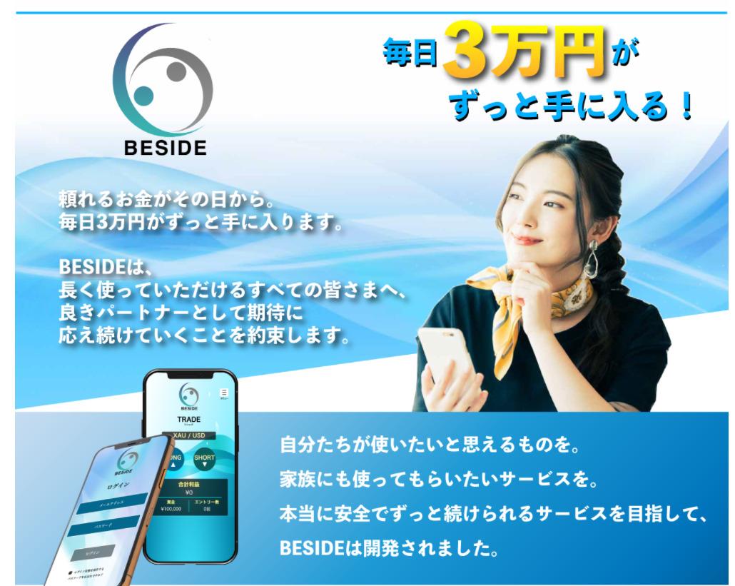 【ビーサイド(BESIDE)|東條将輝(とうじょうまさき)】は投資アプリ詐欺で稼げない!?その理由や、評判・口コミについても徹底調査!